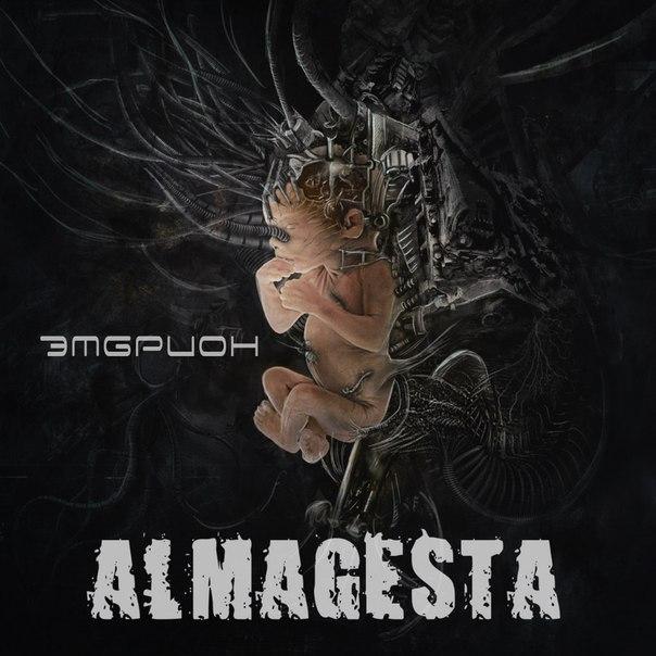 Новый сингл ALMAGESTA - Эмбрион