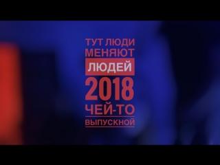 тут люди меняют людей(2018, чей-то выпускной)