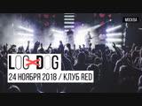 Loc-Dog - 24 ноября 2018, клуб RED Москва