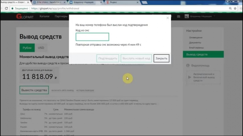 Как заработать 87 000 рублей в неделю простой заработок без вложений