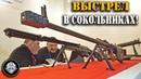 ВЫСТРЕЛ в Сокольниках Новый Орсис К 15 живучий манекен ковбойская стрельба Уникальные ММГ