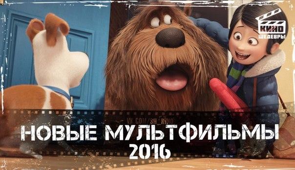 Подборка из 10 самых новых мультфильмов 2016 года!