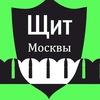 Щит Москвы