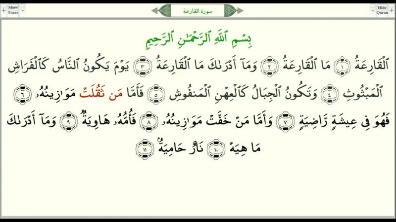 Сура 101 'Аль-Кариа' (Великое бедствие) - урок, таджвид, правильное чтение