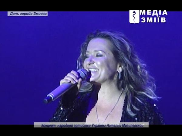 День города Змиева 2018 Концерт Натальи Могилевской