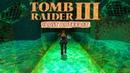 Tomb Raider 3: Lost Artifact. Серия 3 [Метод великого тыка]