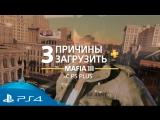 Mafia III   Причины загрузить   PS4