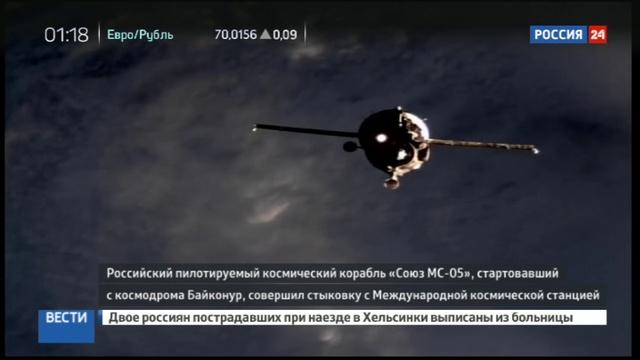 Новости на Россия 24 • Союз МС-05 успешно пристыковался к МКС