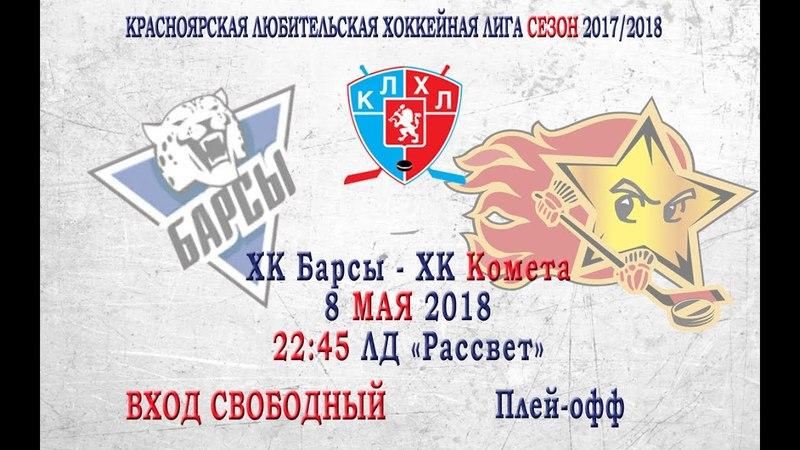 БАРСЫ - КОМЕТА_КЛХЛ_08.05.18_3-2