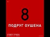 8 подруг Оушена - в кино с 21 июня