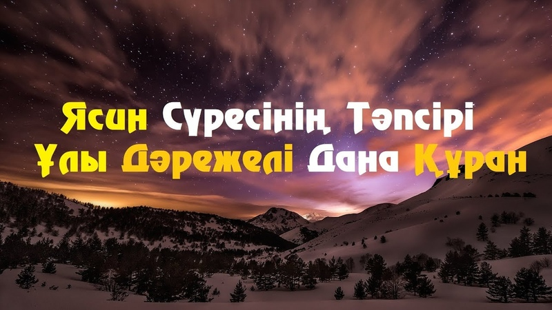 Ұлы Дәрежелі Дана Құран /Ерлан Ақатаев ᴴᴰ
