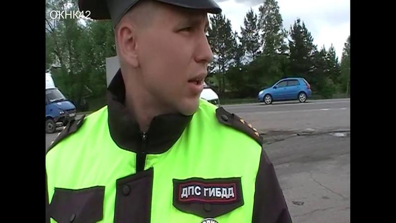 ГИБДД Кузбасса не ожидал визита ОКНК42