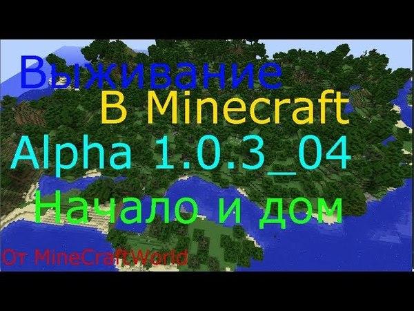 Выживание в Minecraft Alpha 1.2.3_04 1 Начало и дом