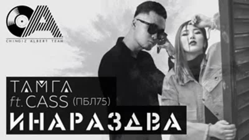 Тамга ft.CASS (ПБЛ75) - ИНАРАЗДВА (NEW)
