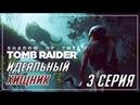 ЖЕСТКАЯ ПОСАДКА ПЕРУАНСКИЕ ДЖУНГЛИ►Shadow of The Tomb Raider►3