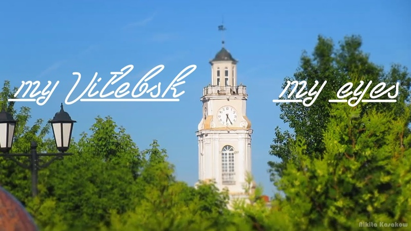 My Vitebsk my eyes Мой Витебск моими глазами