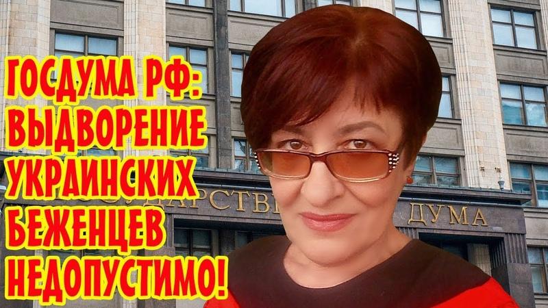 Из-за случая Елены Бойко Госдума приняла заявление о недопустимости депортации украинских беженцев