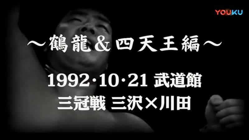 AJPW October Giant Series 1992 (1992.10.21) - День 17