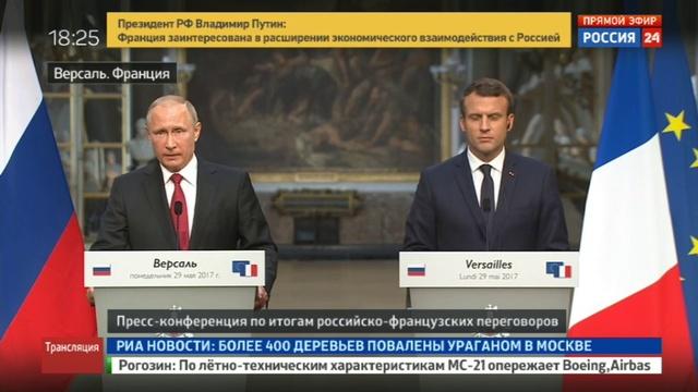 Новости на Россия 24 • Пресс-конференция Владимира Путина и Эммануэля Макрона