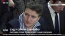 Савченко і Рубана звільнили з-під варти. НАШ 16.04.19