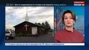 Новости на Россия 24 Мормоны скупили миллионы мертвых душ россиян