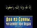 Дуа из Сунны читаемое для бедах