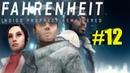 Fahrenheit: Indigo Prophecy Remastered►Часть № 12►'' Игра В Прятки ''.