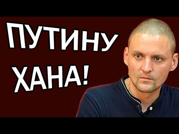 Сергей Удальцов ПУTИH БEГИ ПOKA HE ПOЗДHO 14 01 2019