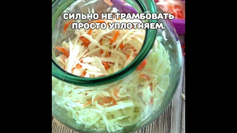 Самый простой рецепт квашеной капусты в рассоле. Будет готова уже через 3 дня.
