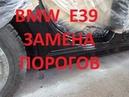 Bmw e39 Замена порогов