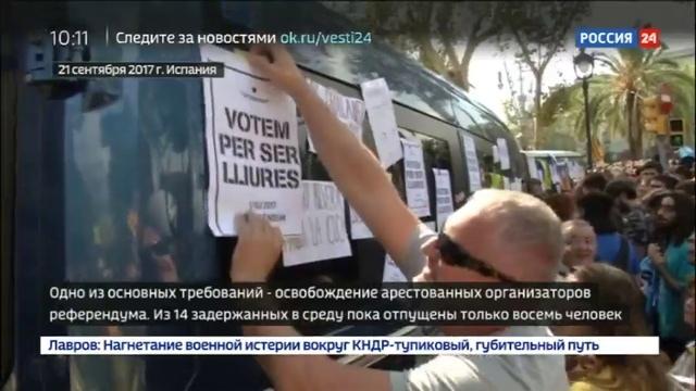 Новости на Россия 24 • Сторонники независимости Каталонии разбили палатки у здания Высшего суда в Барселоне