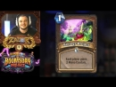[Zaltir's Channel] АНОНС ДОПОЛНЕНИЯ BOOMSDAY PROJECT HEARTHSTONE! НОВЫЕ КАРТЫ И ФИШКИ АДДОНА!