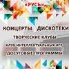 """Молодежный центр """"Русь"""" (Коломна)"""