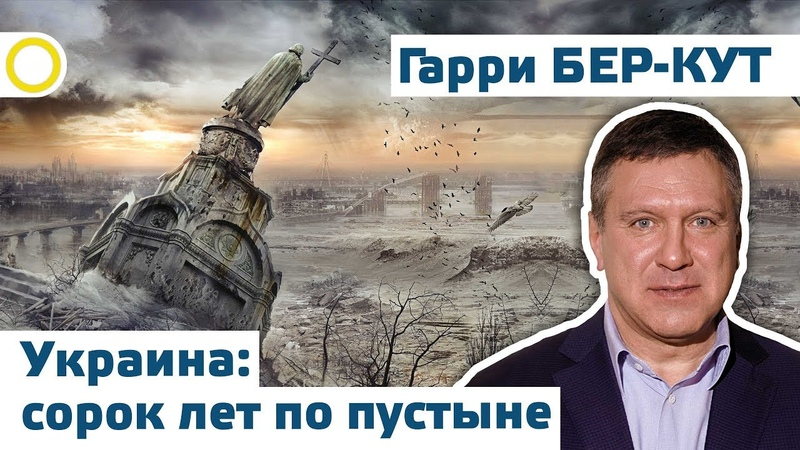 ГАРРИ БЕР-КУТ. УКРАИНА: 40 ЛЕТ ПО ПУСТЫНЕ. 02.02.2019 РАССВЕТ