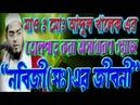 Maulana Hafizur Rahman Siddiki || About Nobijir Jiboni || Islamic Waz || Bangla Waz 2018 Full