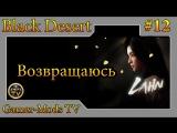 ֎ Black Desert ֎ Фарм Кахазов за Лан, возвращаюсь к стримам (Lahn Awakening 59 lvl) #12