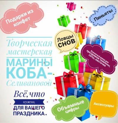 Марина Донецкая
