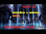 прохождение Fable Anniversary №29 Покойся с миром - Мейз(Music Time