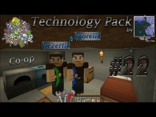 Minecraft 1.4.7 Technology Pack [Серия 22]