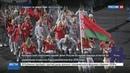 Новости на Россия 24 • МПК ополчился на белорусов, пронесших российский флаг на церемонии в Рио