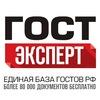 ГОСТ-Эксперт - официальная группа GostExpert.ru