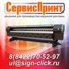 """""""СервисПринт"""" - Широкоформатные принтеры"""