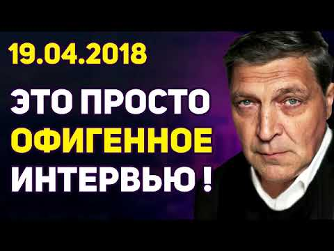Александр Невзоров ЭTO ПPOCТО ОФИГЕHHОЕ ИНTEРBЬЮ 18 04 2018