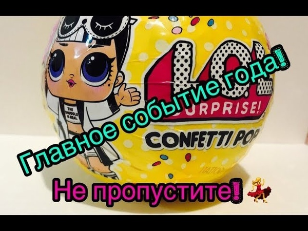 Распаковка LOL Confetti POP! Главное событие года, встречайте, самая красивая балерина Рунета)