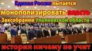 Единая Россия пытается монополизировать власть в Заксобрании Ульяновской области