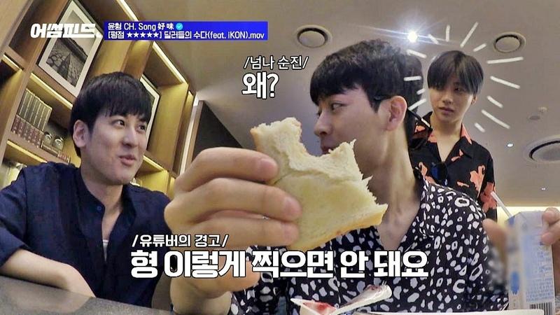 (땍!) 윤형(Yun-hyeong)에게 고나리 하는 셀프캠 선배 진환(JAY)x찬우(CHAN)-_-* 어썸피드(awesomefeed) 3회