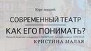 Лекция 5. «От Михаила Чехова до Дмитрия Лысенкова. Актер в современном театре»