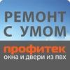 ПРОФИТЕК - РЕМОНТ С УМОМ