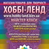 Hobby-land Товары для творчества