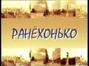 Заставки к передаче Ранёхонько (Могилёв 1, 2003)